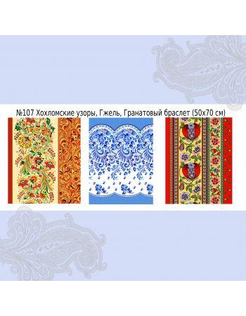Подарочный набор №107 (Хохломские узоры, Гжель, Гранатовый браслет)