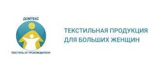 Домтекс ОПТ